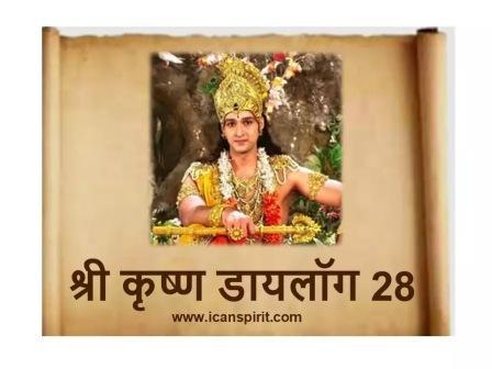 Krishna Dialogue 28