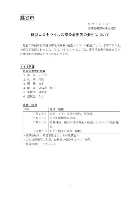 新型コロナウイルス感染症患者の発生について(8月1日発表)