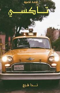 قصة تاكسي