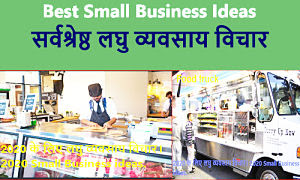 Best Small Business Ideas of 2020-[Hindi] | Low cost & easy and simple