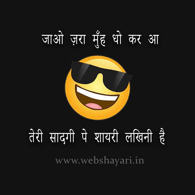 dosti shayari funny pics