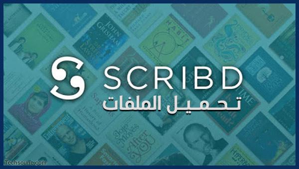 كيفية تنزيل الملفات من موقع SCRIBD مجانا 2020