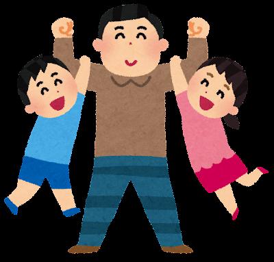 お父さんの両腕にぶら下がった子供達のイラスト(父の日)