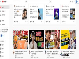 台灣youtuber收入排名2020