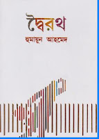 Doiroth by Humayun Ahmed