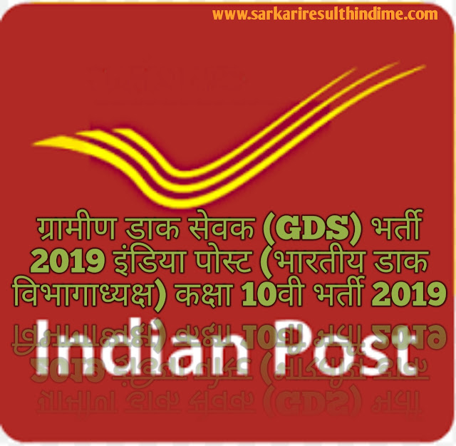 https://www.sarkariresulthindime.com/2019/06/India-Post-GDS.html?m=1