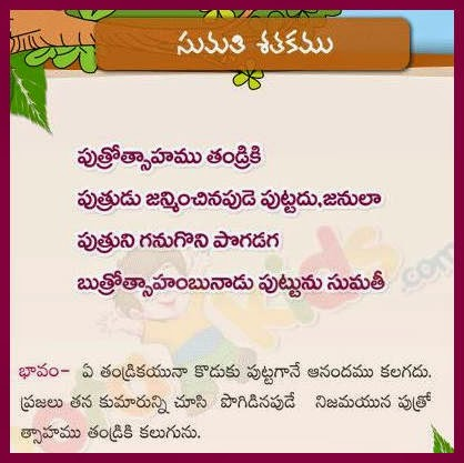 CHODAVARAMNET: SUMATHI SATAKAM TELUGU POEMS COLLECTION