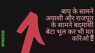 Rajputana Status Hindi, Rajputana Status In Hindi