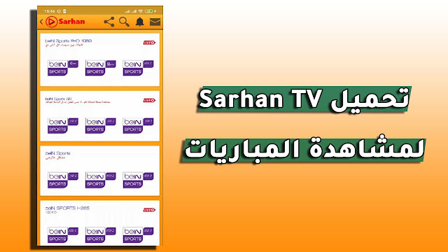 تحميل تطبيق sarhantv apk لمشاهدة جميع قنوات العالم المشفرة على أجهزة الأندرويد مجانا