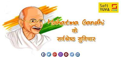 Mahatma Gandhi Quotes in Hindi महात्मा गांधीजी के सर्वश्रेष्ठ सुविचार अनमोल वचन