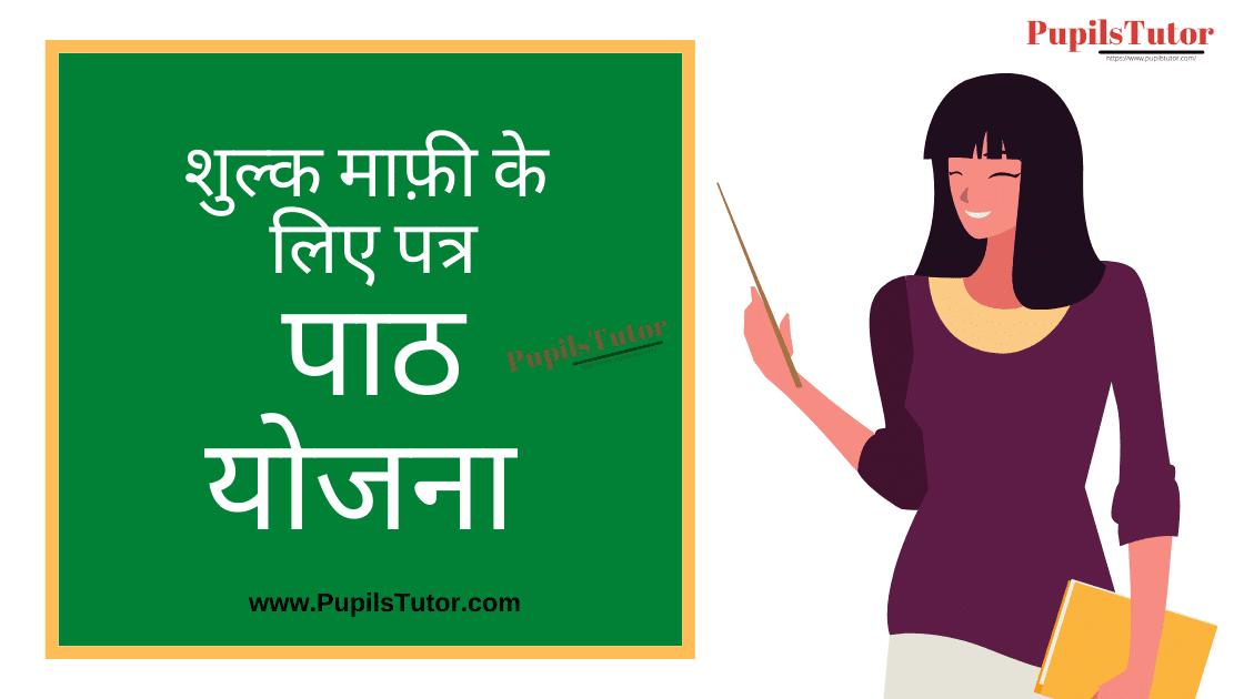Shulk Mafi Ke Liye Prarthna Patra Lesson Plan in Hindi for B.Ed/DELED   शुल्क माफ़ी के लिए प्रार्थना पत्र पाठ योजना   Prarthna Patra Lesson Plan  Hindi Patra Lesson Plan