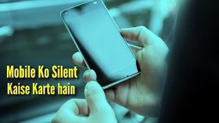 Mobile Ko Silent Kaise Karte hain