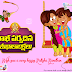 Rakhi Pournami Telugu Greeting Cards and Raksha Bandhan Quotes Images