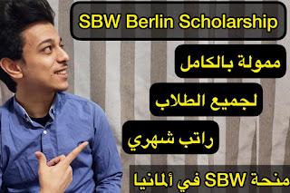 منحة SBW BERLIN لدراسة البكالوريوس والماجستير في ألمانيا| ممولة بالكامل