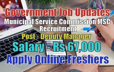 Municipal Service Commission MSC Recruitment 2020