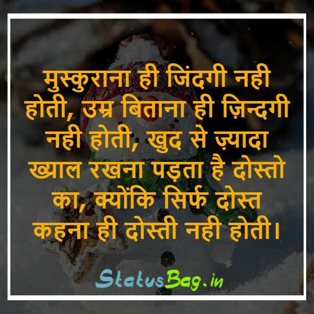 Top Dosti Shayari in Hindi