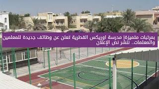 بمرتبات متميزة| مدرسة اوريكس القطرية تعلن عن وظائف جديدة للمعلمين والمعلمات.. ننشر نص الإعلان