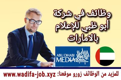 وظائف في شركة أبوظبي للاعلام بالامارات لجميع الجنسيات 2021