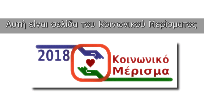 Κοινωνικό Μέρισμα 2018