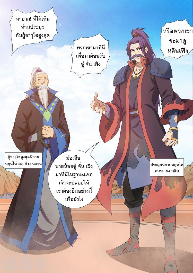 อ่านการ์ตูน God of Martial Arts 26 ภาพที่ 6