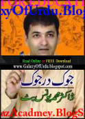 Joke Dar Joke By Dr Younas Butt