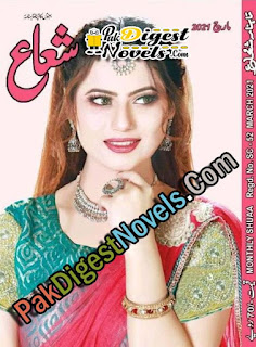 Shuaa Digest March 2021 Pdf Download