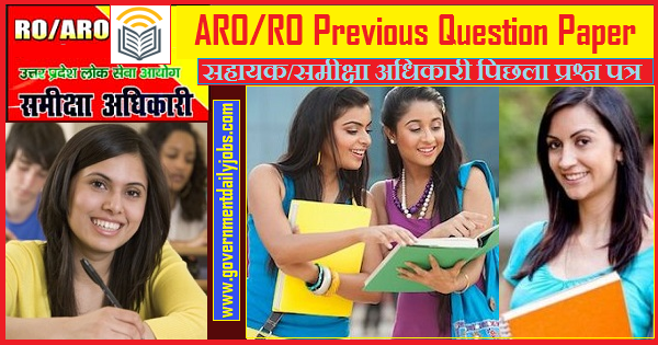 UPPSC previous year question papers SAMIKSHA ADHIKARI RO/ARO