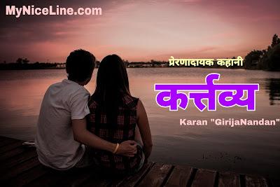 कर्तव्यों का एहसास कराती मनोरंजक कहानी। कर्त्तव्य पालन की शिक्षा देती पति-पत्नी की तीखी नोकझोंक पर आधारित प्रेरणादायक लघु कहानी। story on Obligation in hindi.