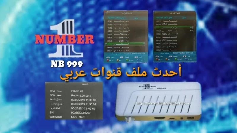 Number 1 NB 999