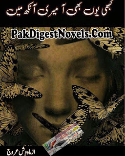 Kabhi Yun Bhi Aa Meri Ankh Mein (Complete Novel) By Mahwish Urooj Free Download Pdf