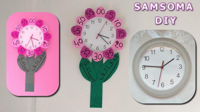 تدوير ساعة قديمة / اعادة تدوير ساعة قديمة / تزيين وتجديد ساعة حائط قديمة  / SAMSOMA / سمسومة / عندك ساعة قديمة / افكار لتزيين غرف الاطفال  /  افكار ابداعية لتزيين غرف المنزل/ اعمال يدوية /  اصنعيها بنفسك   / Home Decor Ideas  / DIY KIDS ROOM DECOR / recycle ideas for home/  /  Amazing Recycle DIY  / DIY ROOM DECOR / DIY: Designer Wall Clock