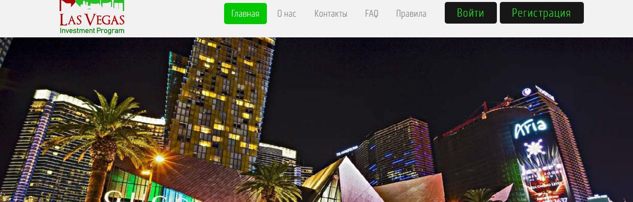 Мошеннический сайт vegas-invest.club – Отзывы, платит или лохотрон?