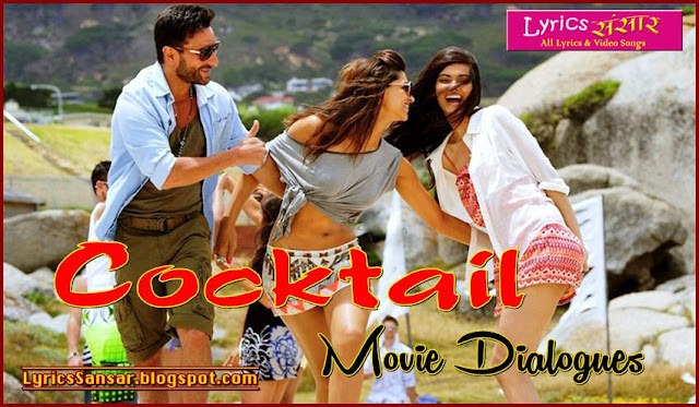 Cocktail Movie Promo Dialogues : Saif Ali Khan & Deepika Padukone