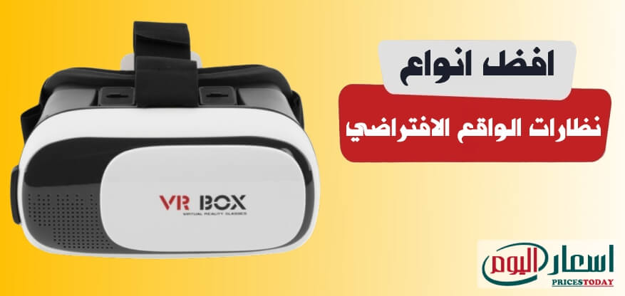اسعار نظارات الواقع الافتراضي