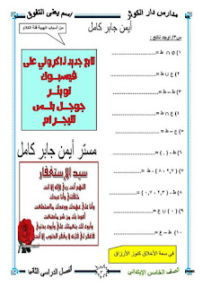 مذكرة رياضيات للصف الخامس الابتدائى الترم الثانى لمدرسة دار الكوثر