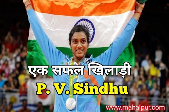 एक सफल खिलाड़ी पी वी सिंधु / P V Sindhu / Tokyo Olympic News 2021