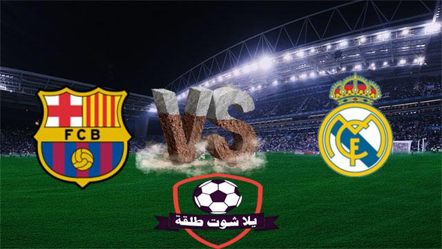 مباراة ريال مدريد وبرشلونة يلا شوت