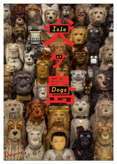 Cartel de la película Isla de Perros de Wes Anderson
