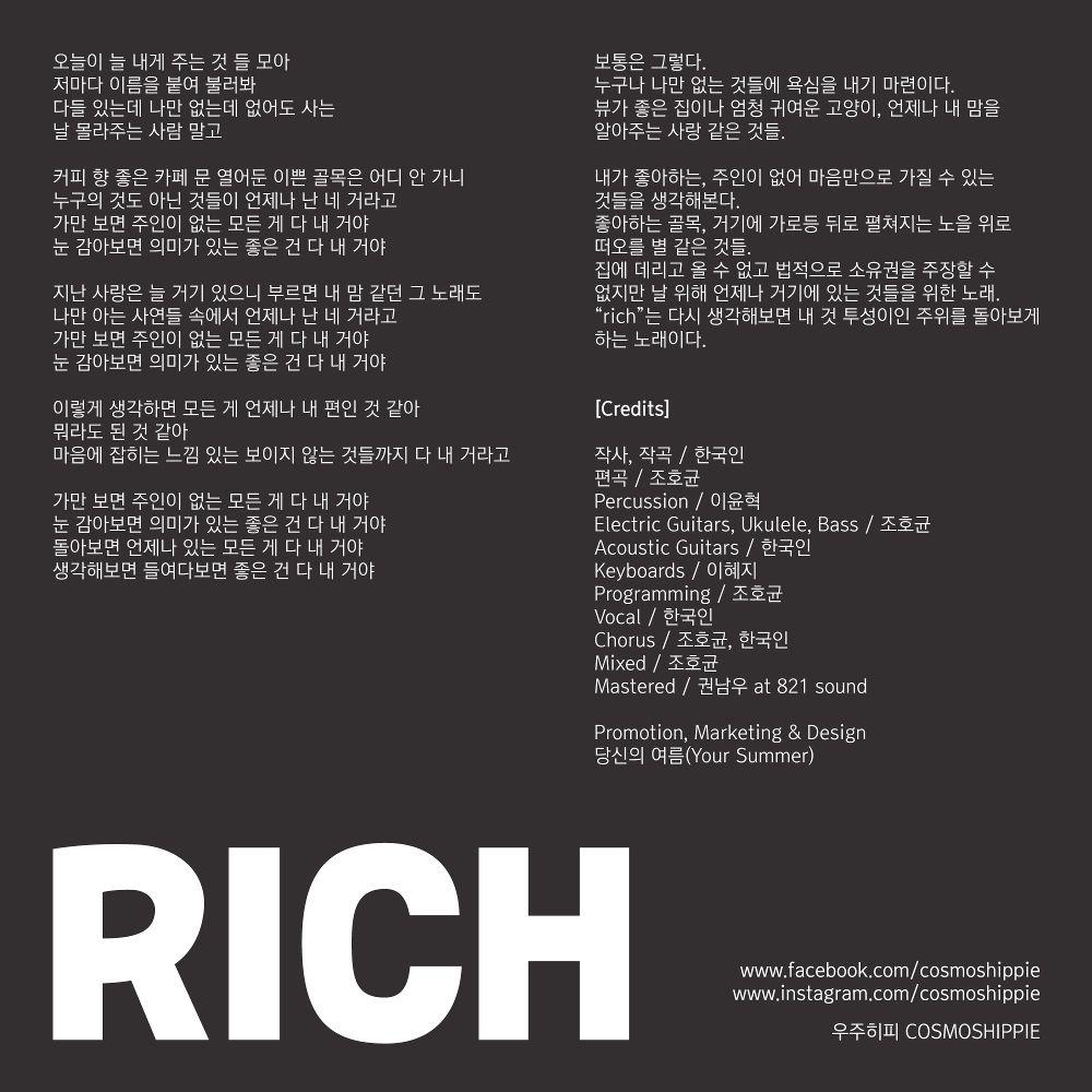 Cosmos Hippie – Rich – Single