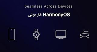 نظام تشغيل هواوي هارمونى HarmonyOS  تعريف نظام التّشغيل هواوي HarmonyOS مميزات نظام هواوي هارمونى HarmonyOS الأجهزة التي تعمل مَع نظام هواوي HarmonyOS