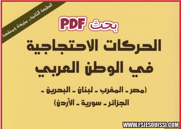 بحث PDF : الحركات الإحتجاجية في الوطن العربي