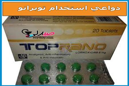 دواعي استعمال مسكن لورنوكس أقراص toprano 4mg tablets