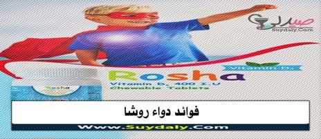 فوائد روشا أقراص مضغ Rosha