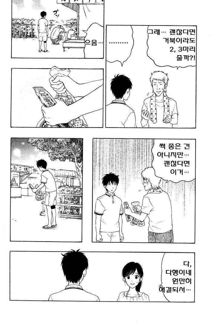 유가미 군에게는 친구가 없다 13화의 17번째 이미지, 표시되지않는다면 오류제보부탁드려요!