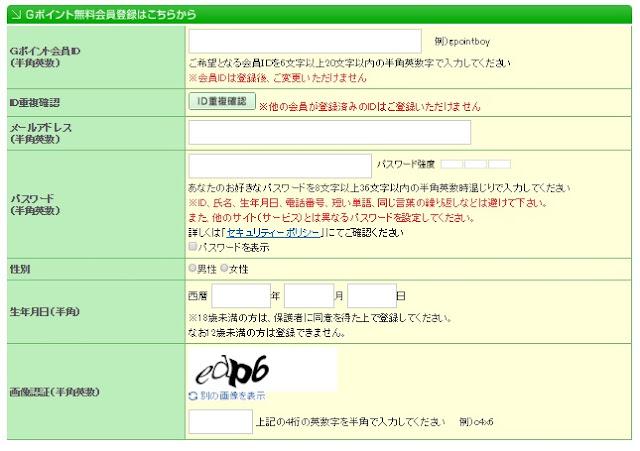 会員登録に必要な情報を入力
