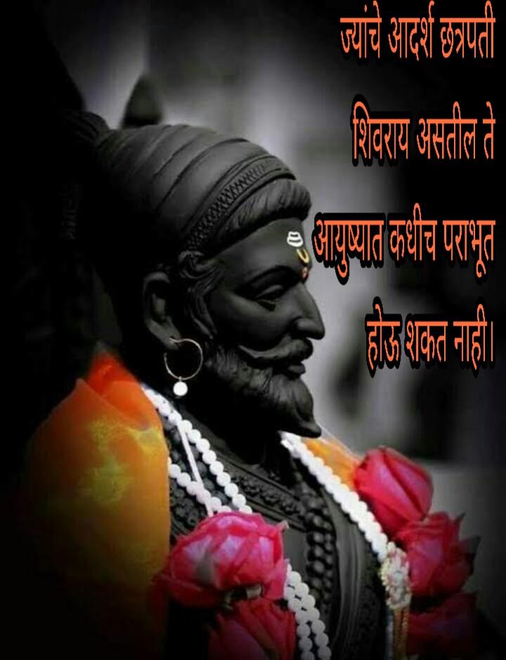 vishwas nangare patil good thoughts on छत्रपती शिवाजी महाराज