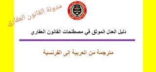 دليل العدل الموثق في مصطلحات القانون العقاري مترجمة من العربية إلى الفرنسية