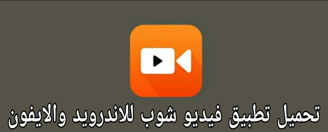 Videoshop | تحميل تطبيق فيديو شوب لتعديل وتحرير الفيديوهات للأندرويد والأيفون