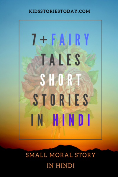 Fairy Tales Short Stories In Hindi || Small Moral Stories