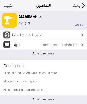 اداة ALahliMobile جلبريك IOS 14 لاخفاء الجلبريك عن بنك الأهلي اصدار 0.0.7-3